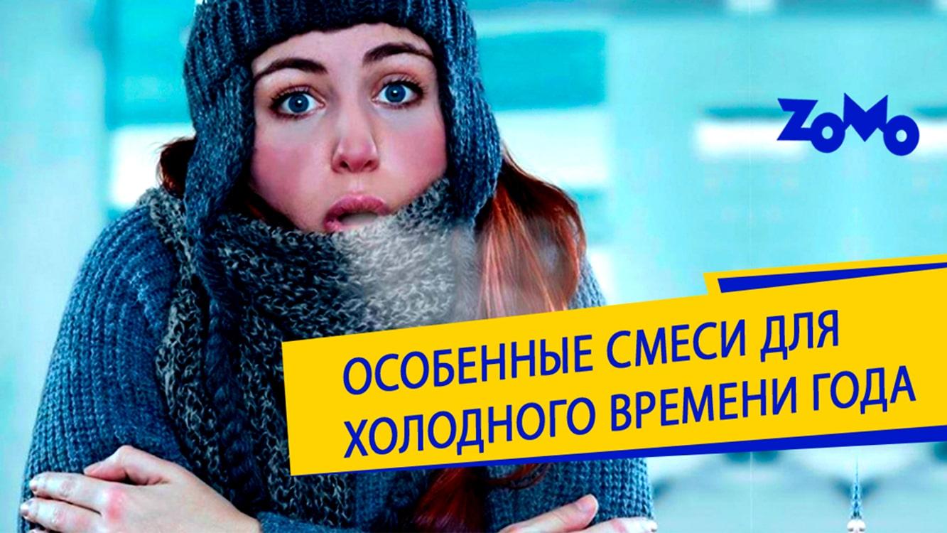 Особенные смеси для холодного времени года.